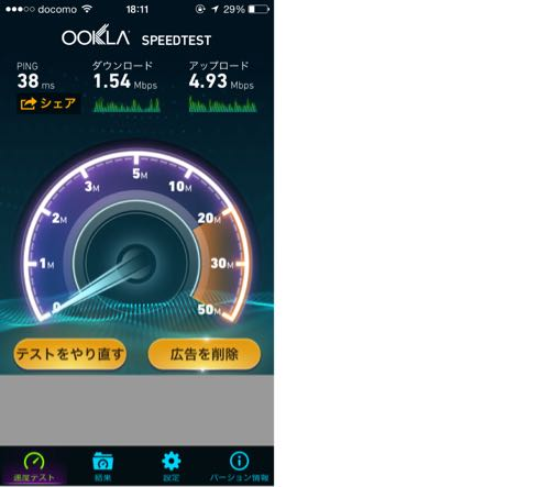 OCNモバイルONEのwifiスポット登録方法