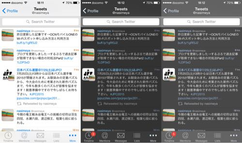 iPhoneのTwitterアプリ「Tweetlogix」の使い方