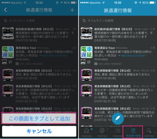 iPhoneのtwitterアプリ「feather for iOS」の使い方