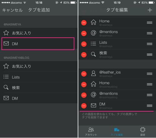 iPhoneのtwitterアプリ「feather for Twitter」の使い方
