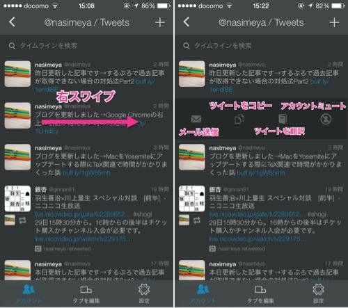 iPhoneのTwitterアプリ「feather」の使い方