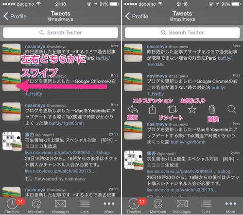 tweetlogixの使い方