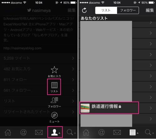 iPhoneのTwitterアプリ「echofon」の使い方