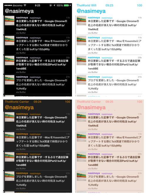 iPhoneのTwitterアプリ「TheWorld」の使い方