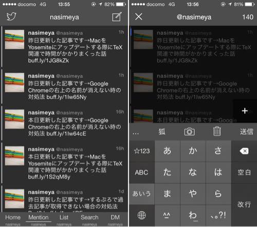 iPhoneアプリ「夜狐八重奏+」の使い方