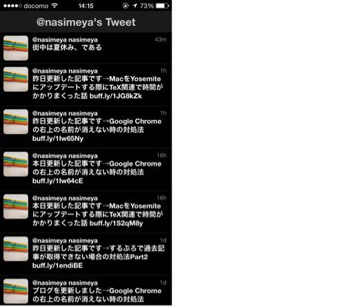 iPhoneのTwitterアプリ「Hel1um Pro」の使い方