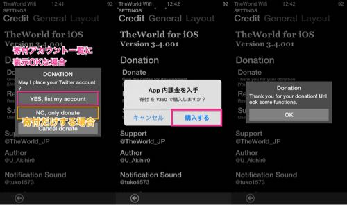 TheWordl for iOSの使い方
