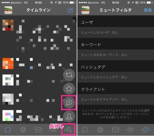 iPhoneのTwitterアプリ「Tweetbot 3」の使い方