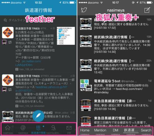 iPhoneのおすすめTwitterアプリの比較