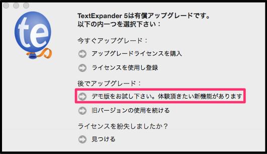 mac版textexpander5の無料トライアル版の利用方法