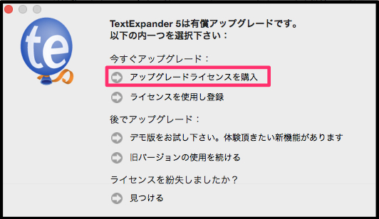 mac用TextExpander 5の無料トライアル版の利用の仕方