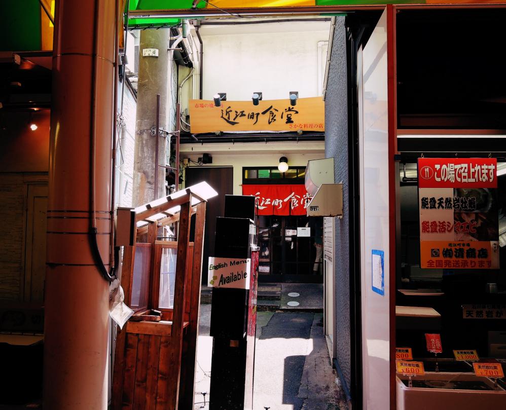 金沢近江町市場の近江町食堂
