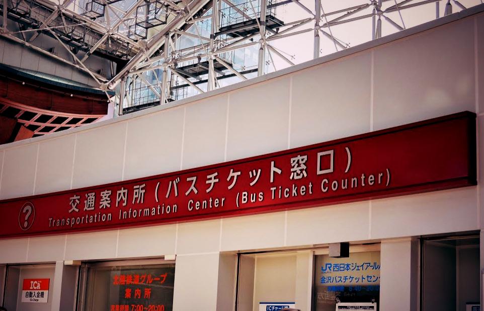 金沢周遊パス