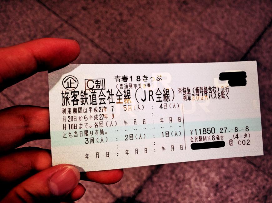 金沢から大阪へ青春18切符で移動