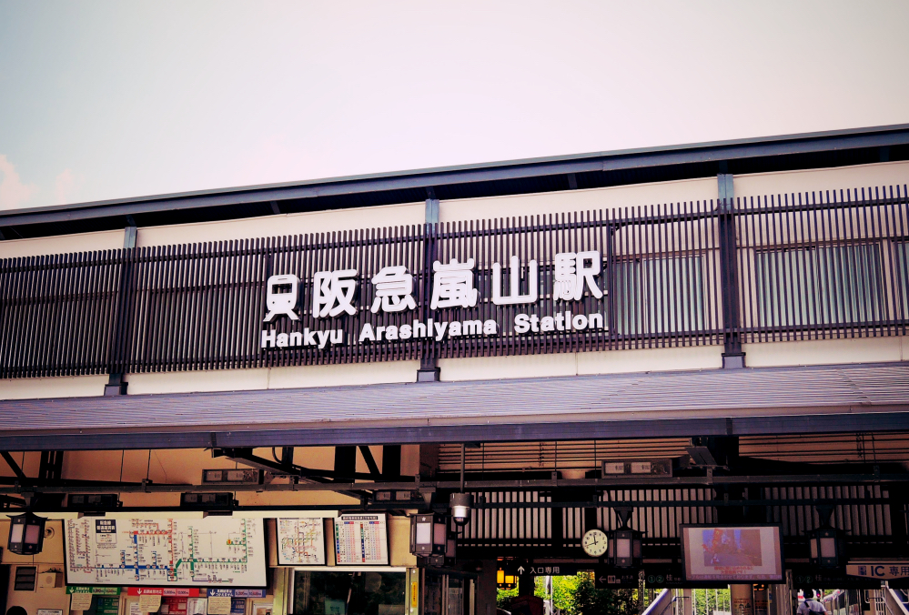 京都嵐山観光阪急嵐山駅