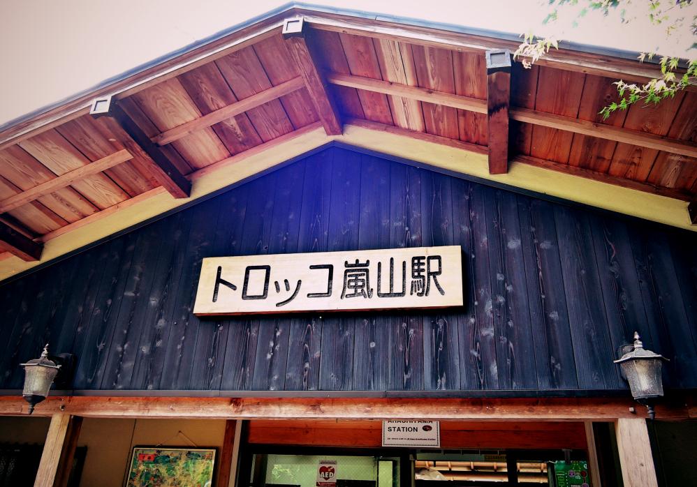 京都嵐山観光トロッコ嵐山駅舎
