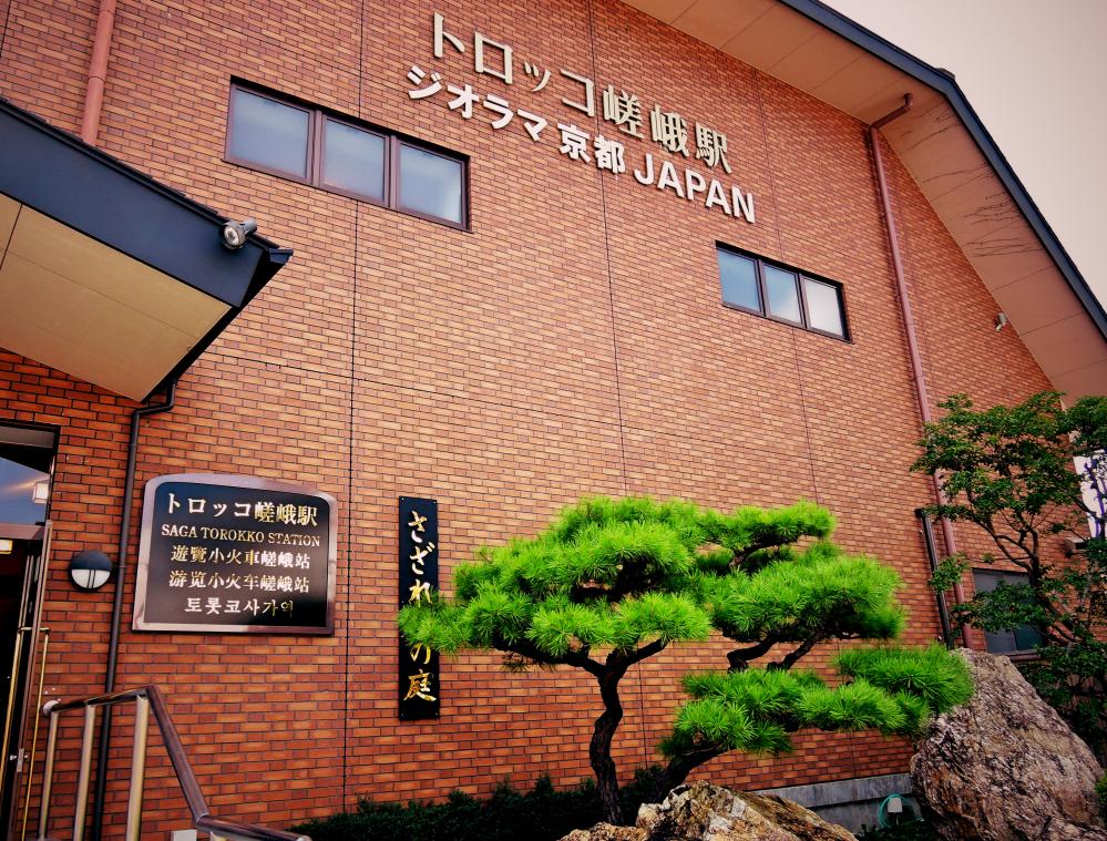 京都嵐山観光トロッコ嵯峨野駅