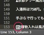 するぷろで過去記事が取得できない→原因の「混入した制御文字」をSublimeTextで視認可能