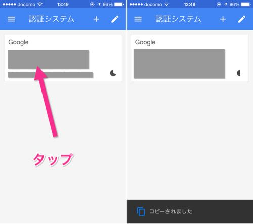 google authenticatorの使い方
