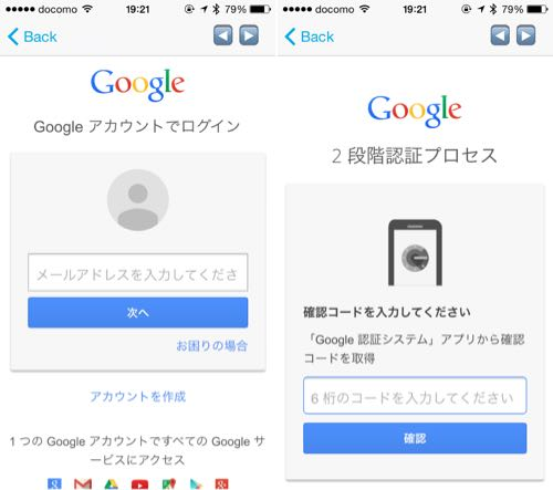 googleの2段階認証