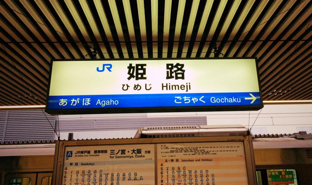 JR山陽本線姫路駅