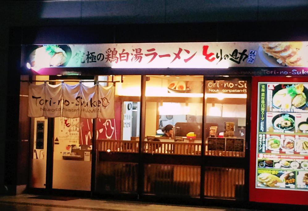 JR姫路駅のラーメン店「とりの助」