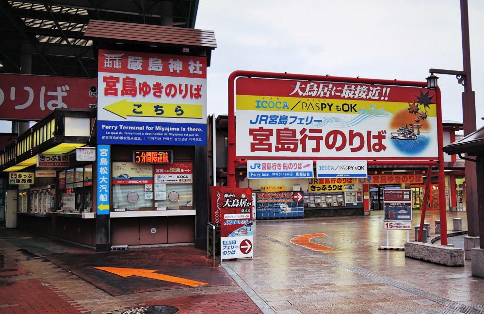 JR宮島フェリー乗り場