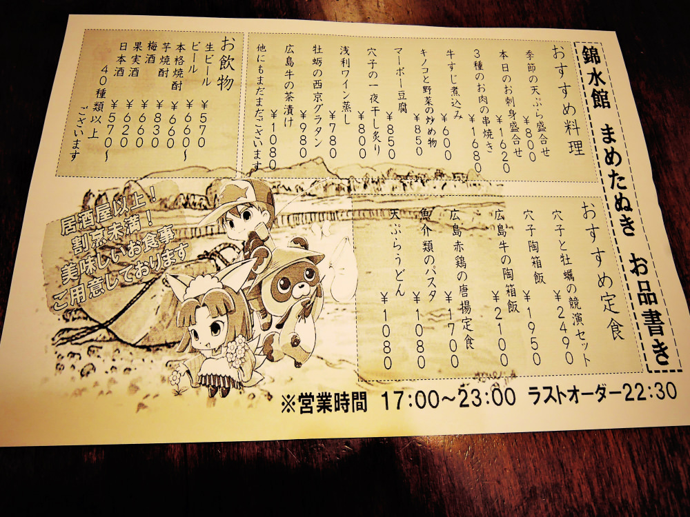 宮島のホテル 錦水別荘のサービス