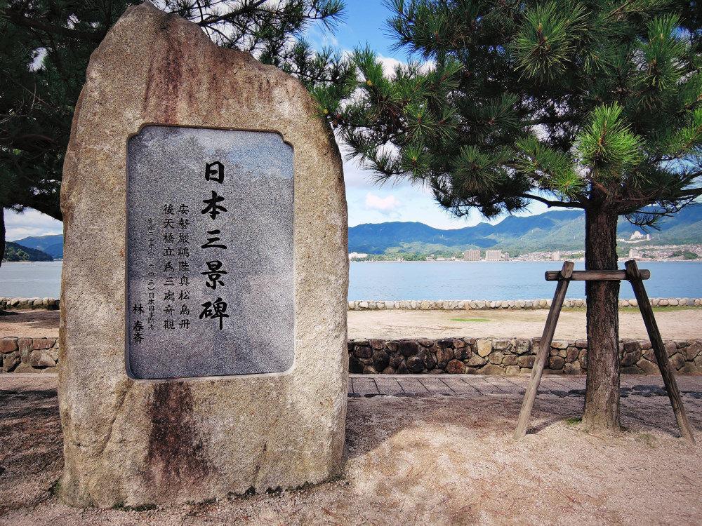宮島日本三景碑