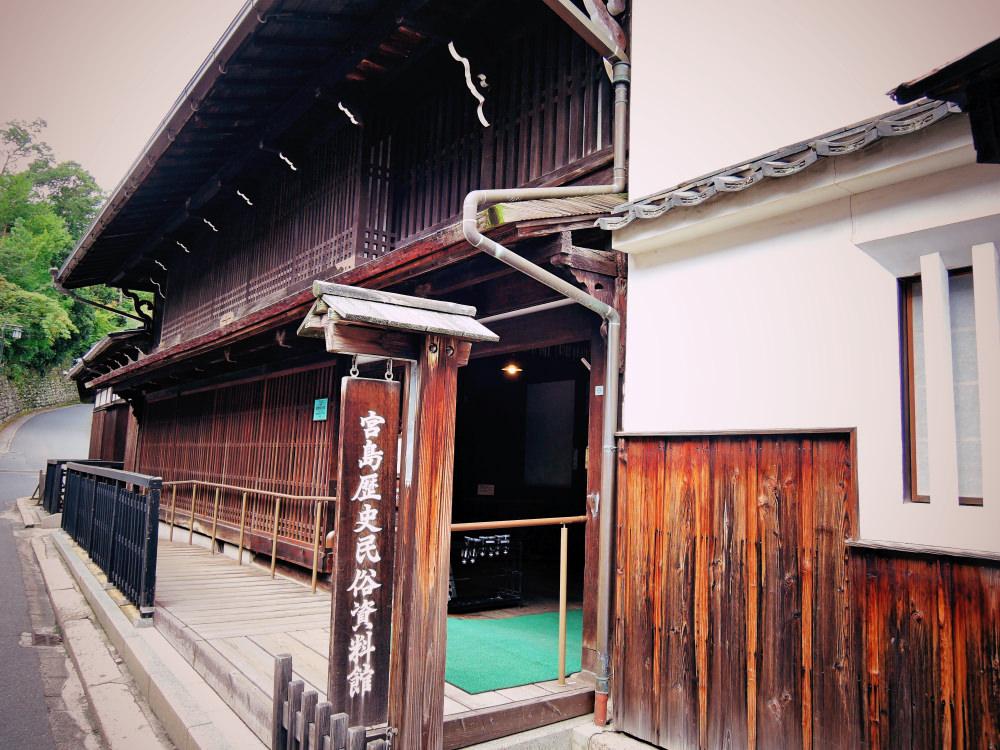 宮島歴史民族資料館