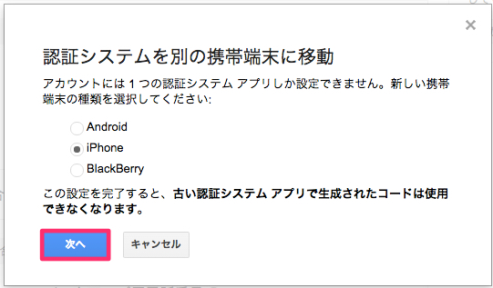 iphone6sでgoogle authenticatorの2段階認証を利用する方法