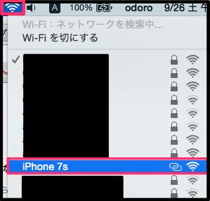 simフリーiphone6s+ocnモバイルoneでテザリングする方法