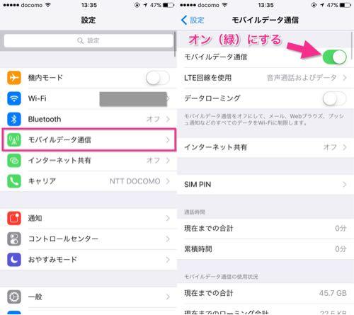 SIMフリーiPhone 6sでOCNモバイルONEの音声通話・データ通信SIMを使用する方法