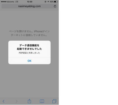 SIMフリーiPhone 6sでOCNモバイルONEのsimを使う