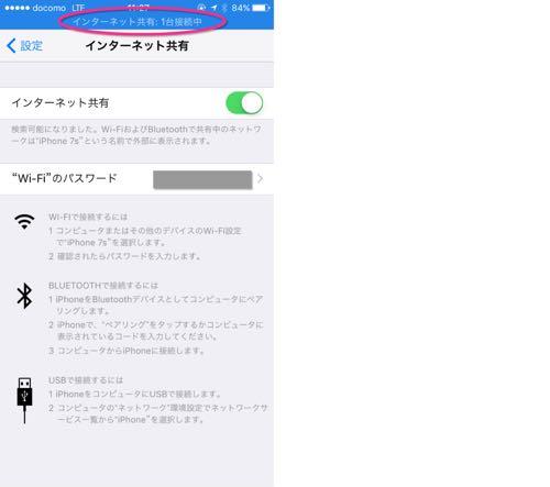 SIMフリーiPhone6sでテザリング