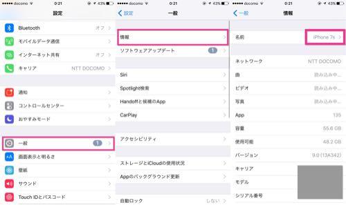 iPhoneのSSIDを変更する方法