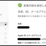 古いApple IDのままiCloudサインアウトできない場合の対処法