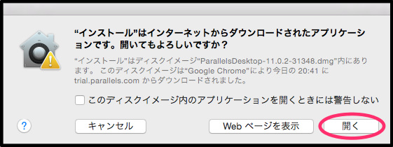 parallels desktop 11 for macを使ってmacにwindows 10をインストールする方法