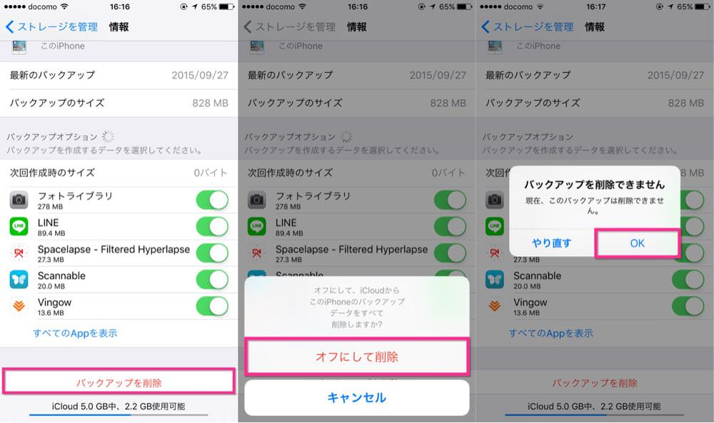 iPhoneのバックアップが出来ない問題(iOS 9.0.2)