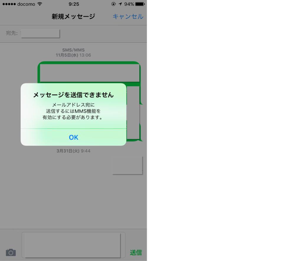 iPhoneのMMS機能