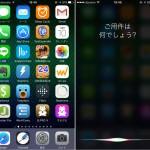 【iOS 9】iPhoneでホームボタンを押すとSiriがすぐに起動するのでタイミングを変更する設定を試してみた