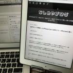 iPadをサブディスプレイ化出来るDuet Displayの使い方