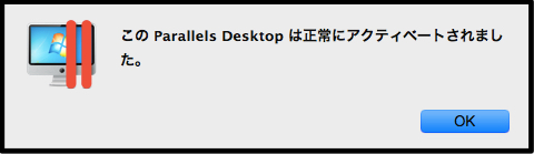 parallels desktop 11 for Macのライセンスアップグレード方法
