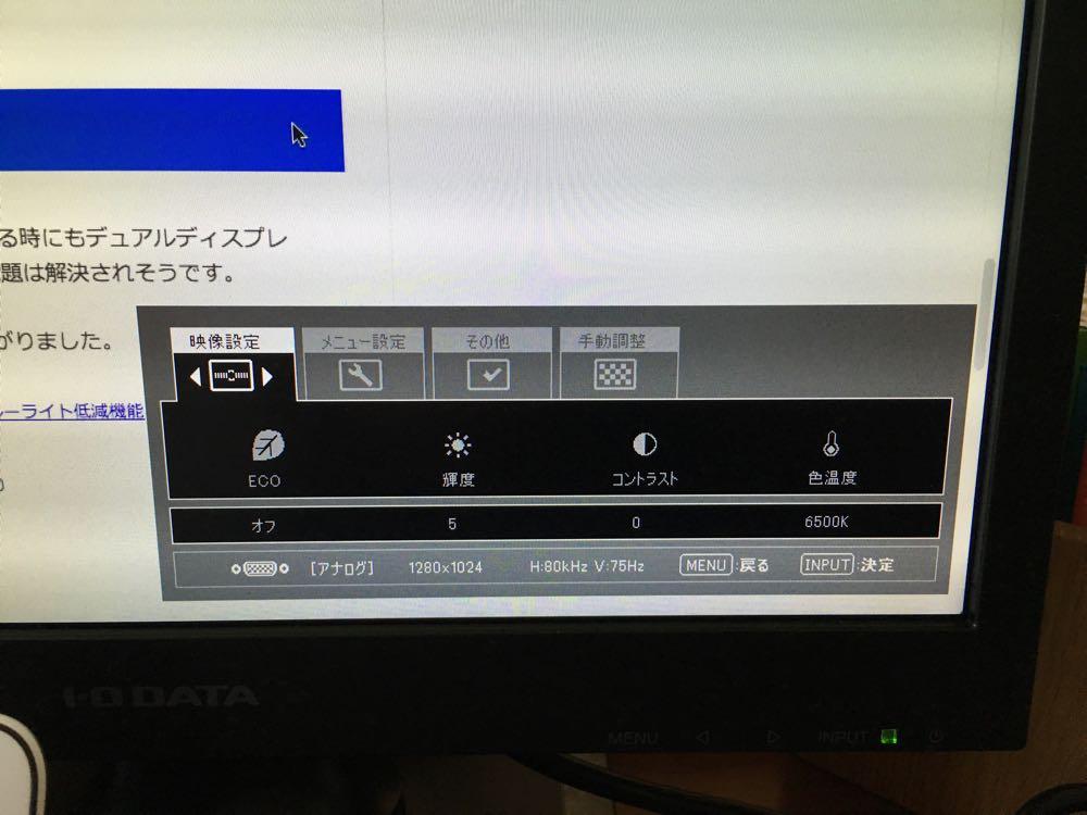 Macのデュアルディスプレイ