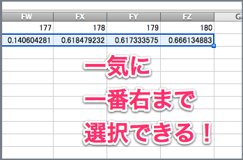 excelで一番右まで選択