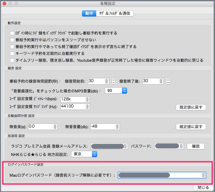 macのラジ録