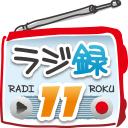 インターネットラジオradikoの録音が出来るMac版ラジ録の使い方